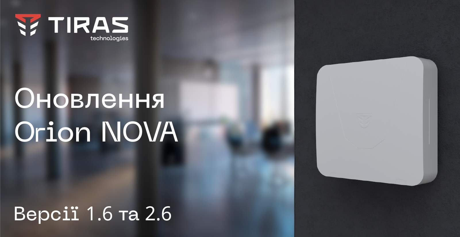 Orion NOVA update. Versions 1.6 and 2.6